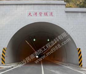 湖南炎汝高速全线隧道防火涂料涂装