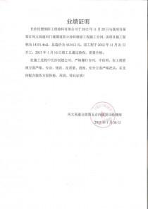 凤大高速第五合同段 对门坡隧道防火涂装