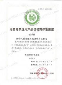 LB2015C003 绿色建筑选用产品证明商标准用证 隧道腻子