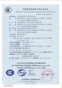 隧道防火涂料3C认证