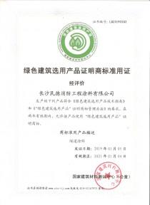 LB2019C002 绿色建筑选用产品证明商标准用证 隧道涂料