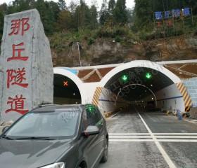 永吉高速公路隧道防火涂料工程